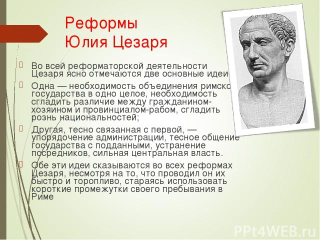 julius caesar 11 essay Essays and criticism on william shakespeare's julius caesar - sample essay outlines.