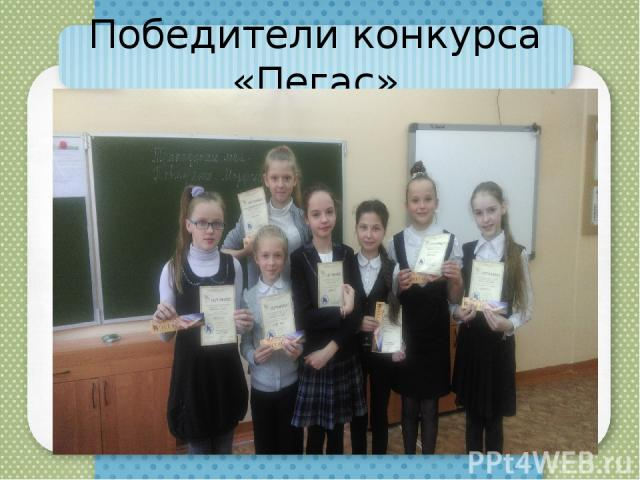 Победители конкурса «Пегас»