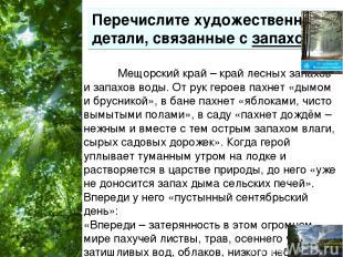 Перечислите художественные детали, связанные с запахом. Мещорский край – край ле