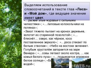 Выделяем использование словосочетаний в тексте глав «Леса» и «Мой дом», где веду