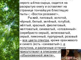 «Ночная бабочка, похожая на комок серого шёлка-сырца, садится на раскрытую книгу