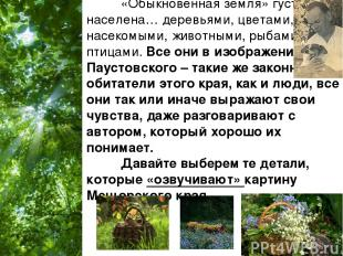 «Обыкновенная земля» густо населена… деревьями, цветами, насекомыми, животными,