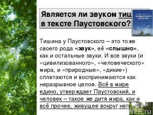 Является ли звуком тишина в тексте Паустовского? Тишина у Паустовского – это тож
