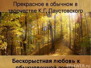 Прекрасное в обычном в творчестве К.Г. Паустовского Бескорыстная любовь к обыкно