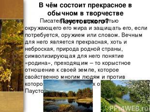 В чём состоит прекрасное в обычном в творчестве Паустовского? Писатель хочет ста