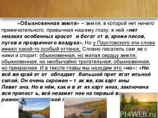 «Обыкновенная земля» – земля, в которой нет ничего примечательного, привычная на