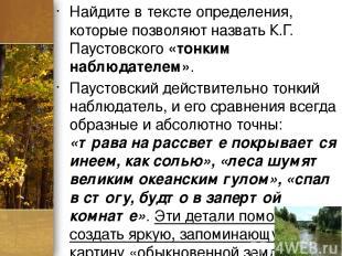 Найдите в тексте определения, которые позволяют назвать К.Г. Паустовского «тонки