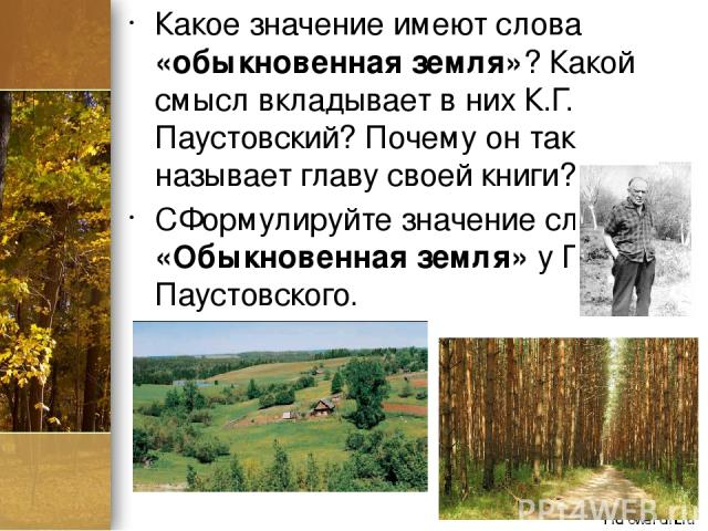 Какое значение имеют слова «обыкновенная земля»? Какой смысл вкладывает в них К.Г. Паустовский? Почему он так называет главу своей книги? СФормулируйте значение слов «Обыкновенная земля» у Г.К. Паустовского. ProPowerPoint.ru
