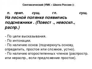 Синтаксический (УМК « Школа России»): п. прил. сущ. гл. сущ. На лесной полянке п