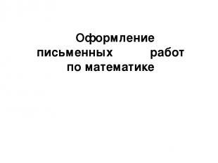 Оформление письменных работ по математике