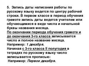 5. Запись даты написания работы по русскому языку ведется по центру рабочей стро