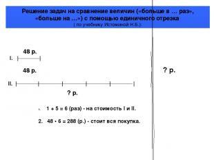 Решение задач на сравнение величин («больше в … раз», «больше на …») с помощью е