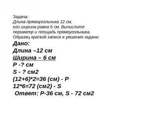 Задача: Длина прямоугольника 12 см, его ширина равна 6 см. Вычислите периметр и