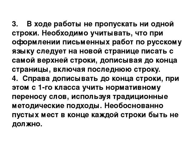 3. В ходе работы не пропускать ни одной строки. Необходимо учитывать, что при оформлении письменных работ по русскому языку следует на новой странице писать с самой верхней строки, дописывая до конца страницы, включая последнюю строку. 4. Справа доп…