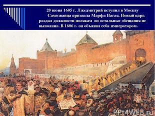 20 июня 1605 г. Лжедмитрий вступил в Москву Самозванца признала Марфа Нагая. Нов