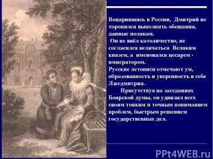 Воцарившись в России, Дмитрий не торопился выполнять обещания, данные полякам. О
