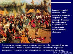 Но вскоре в сознании народа наступил перелом – Лжедмитрий II послал поляков взят