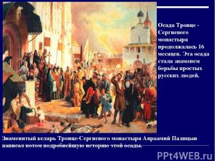 Осада Троице - Сергиевого монастыря продолжалась 16 месяцев. Эта осада стала зна