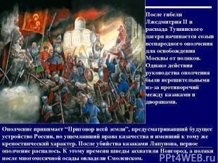 После гибели Лжедмитрия II и распада Тушинского лагеря начинается созыв всенарод