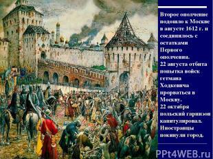 Второе ополчение подошло к Москве в августе 1612 г. и соединилось с остатками Пе