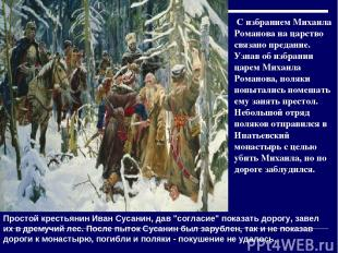 С избранием Михаила Романова на царство связано предание. Узнав об избрании царе