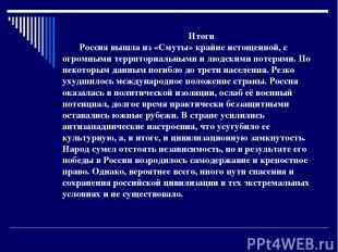 Итоги Россия вышла из «Смуты» крайне истощенной, с огромными территориальными и
