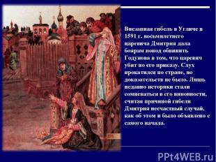 Внезапная гибель в Угличе в 1591 г. восьмилетнего царевича Дмитрия дала боярам п
