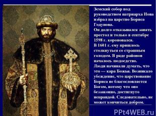 Земский собор под руководством патриарха Иова избрал на царство Бориса Годунова.