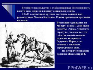 Восставшие двинулись на Москву, но под Тулой были разбиты. Однако успокоить стра