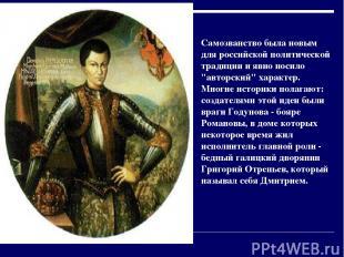 """Самозванство была новым для российской политической традиции и явно носило """"авто"""