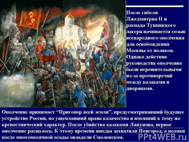 После гибели Лжедмитрия II и распада Тушинского лагеря начинается созыв всенародного ополчения для освобождения Москвы от поляков. Однако действия руководства ополчения были нерешительными из-за противоречий между казаками и дворянами. Ополчение при…