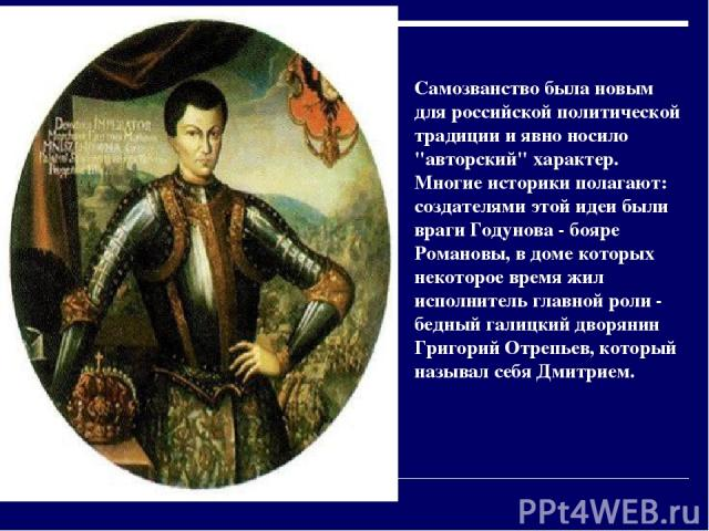 Самозванство была новым для российской политической традиции и явно носило