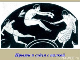 Прыгун и судья с палкой