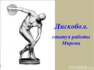 Дискобол. статуя работы Мирона