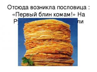 Отсюда возникла пословица : «Первый блин комам!» На Руси медведей называли комам