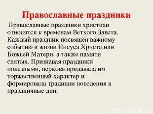 Православные праздники Православные праздники христиан относятся к временам Ветх