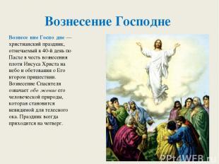 Вознесение Господне Вознесе ние Госпо дне — христианский праздник, отмечаемый в