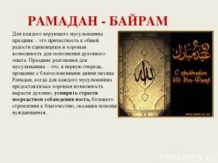 РАМАДАН - БАЙРАМ Для каждого верующего мусульманина праздник – это причастность