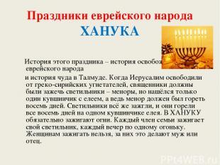 Праздники еврейского народа ХАНУКА История этого праздника – история освобождени
