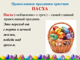 Православные праздники христиан ПАСХА Пасха («избавление» с греч.) – самый главн