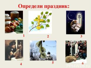 Определи праздник: 1 2 5 6 4 3