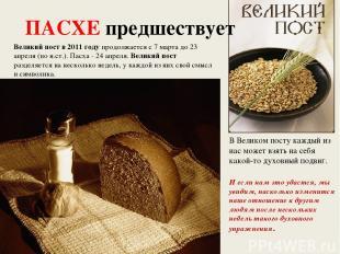 ПАСХЕ предшествует Великий пост в 2011 году продолжается с 7 марта до 23 апреля