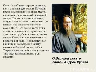 """Слово """"пост"""" имеет в русском языке, как и в латыни, два смысла. Пост как время в"""