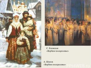 С. Блонская «Вербное воскресенье» А. Шилов «Вербное воскресенье»