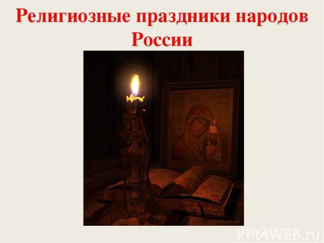 Религиозные праздники народов России