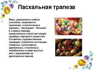 Пасхальная трапеза Яйца, окрашенные любым способом, называются 'крашенки', а рас