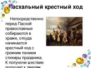 Пасхальный крестный ход Непосредственно перед Пасхой православные собираются в х