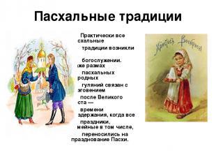 Пасхальные традиции Практически все пасхальные традиции возникли в богослужении.
