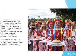 Национальная культура –это национальная память народа, то что выделяет народ от