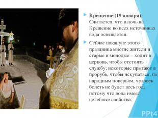 Крещение (19 января) Считается, что в ночь на Крещение во всех источниках вода о